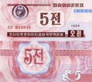 Северная Корея - 5 Чон 1988 UNC валютный серт для гостей из капстран