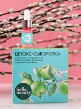 Детокс-сыворотка обеспечивает здоровое клеточное дыхание, 30 мл