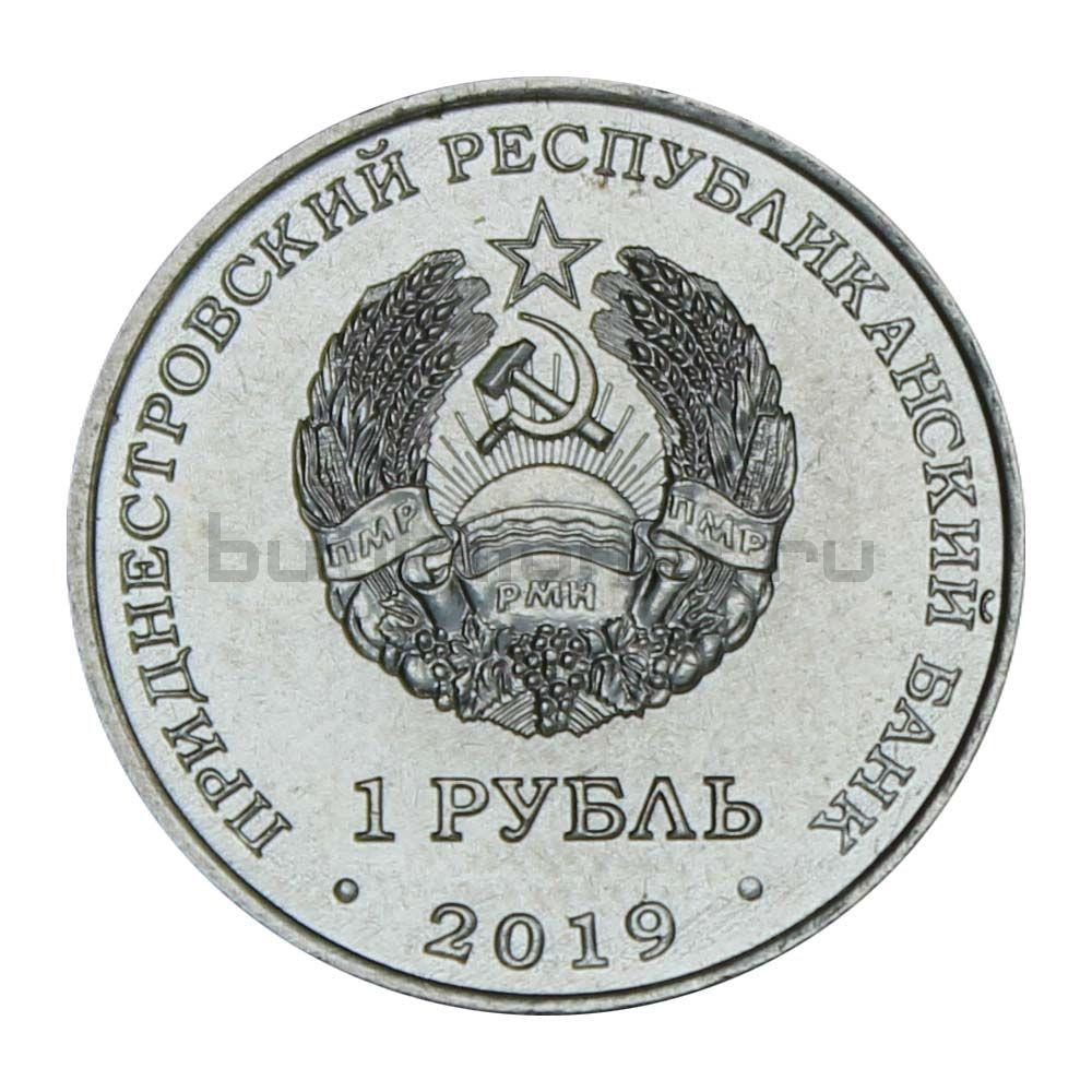 1 рубль 2019 Приднестровье Лилия Царские кудри (Красная книга Приднестровья)