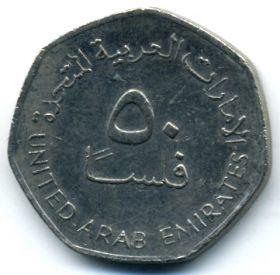 ОАЭ 50 филсов 2005