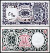 Египет - 10 Пиастров 1971 UNC