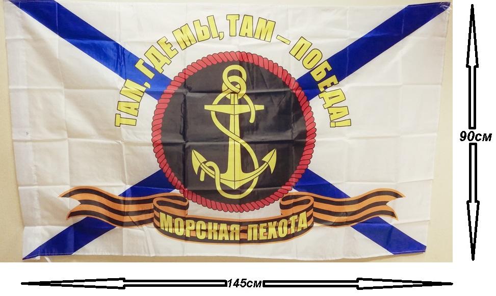 Флаг Морская Пехота 90х145см