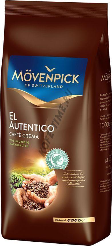 Кофе Movenpick El Autentico, 1 кг