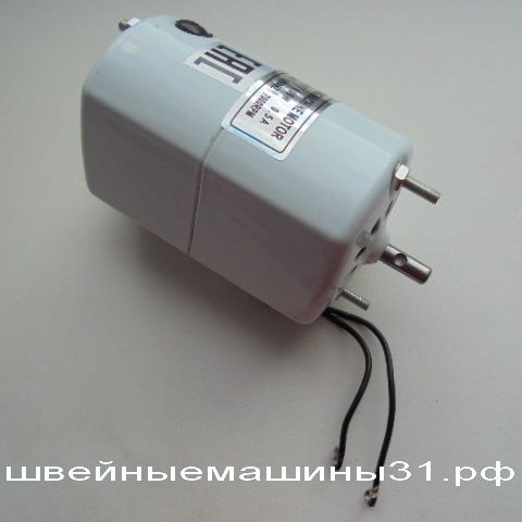 Электродвигатель для швейной машины без кронштейна, штекера и шкива   цена 250 руб.