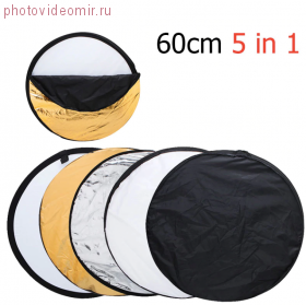 Светоотражатель Ulanzi 60cm 5 in 1 Reflector