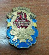 Знак 50 лет освобождения Украины тяжёлый