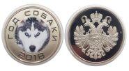 Порода собаки Хаски - 2018 год монетовидный жетон