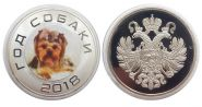 Порода собаки ЙОРК - 2018 год монетовидный жетон