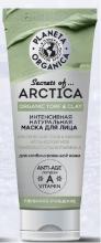 Arctica Маска для лица Глубокое очищение интенсивная, 75 мл