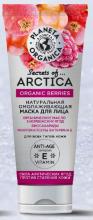 Arctica Маска для лица Против старения омолаживающая 75 мл