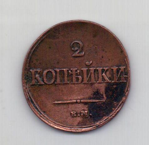 2 копейки 1837 года XF