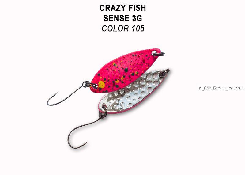 Колеблющаяся блесна Crazy Fish Sense 3 гр / цвет: 105