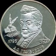 """2 РУБЛЯ СЕРЕБРО 1995 """"ГРИБОЕДОВ"""" - (пруф), в капсуле"""