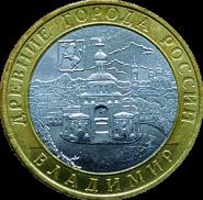 10 РУБЛЕЙ 2008 ГОДА - ВЛАДИМИР ММД UNC (мешковая)