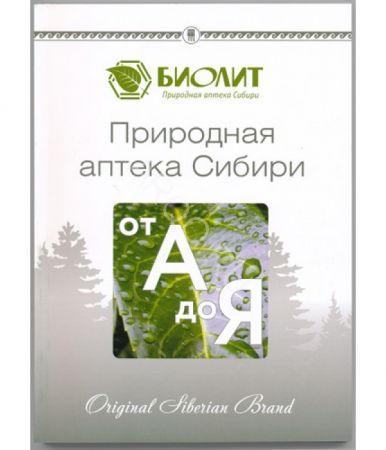 Брошюра Природная аптека Сибири от А до Я (Биолит)