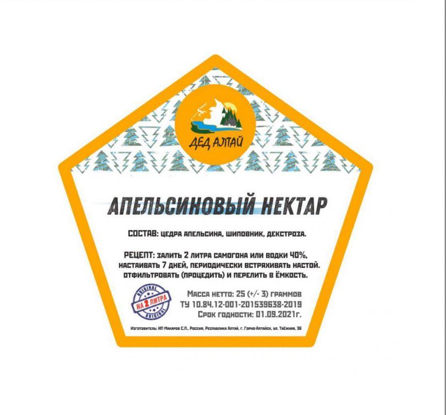Апельсиновый Нектар, 25 гр (на 2 литра)