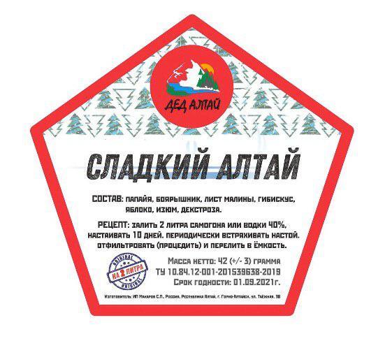 Сладкий Алтай, 42 гр (на 2 литра)