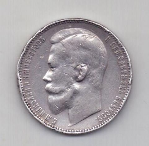 1 рубль 1901 года Редкий год