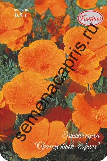 Эшшольция Оранжевый Король (Каприс)