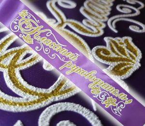 Лента для Классного руководителя БЕСПЛАТНО, атласная, фиолетовая, 3д объемная
