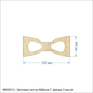 Заготовка ''Галстук-бабочка-7'' , фанера 3 мм (1уп = 5шт)