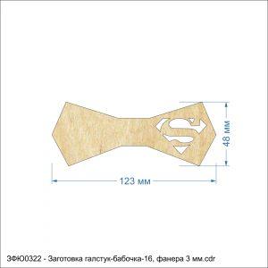 Заготовка ''Галстук-бабочка-16'' , фанера 3 мм (1уп = 5шт)