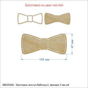 `Заготовка ''Галстук-бабочка-2'' , фанера 3 мм