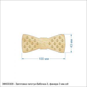 `Заготовка ''Галстук-бабочка-3'' , фанера 3 мм