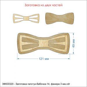 `Заготовка ''Галстук-бабочка-14'' , фанера 3 мм