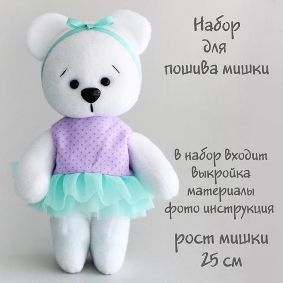 Набор для шитья текстильной игрушки - мишка Айви