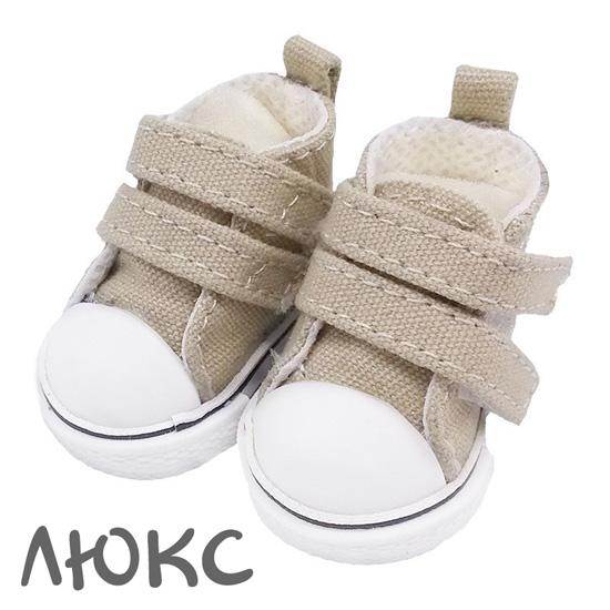 Обувь для кукол ЛЮКС - кеды 5 см (бежевые)