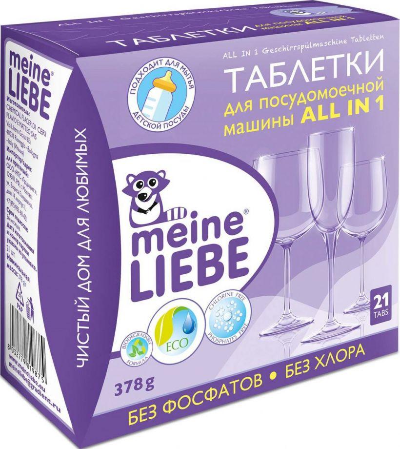 MEINE LIEBE Таблетки для посудомоечной машины ALL IN 1, 21 шт.