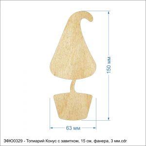 `Топиарий ''Конус с завитком, 15 см'' , фанера 3 мм