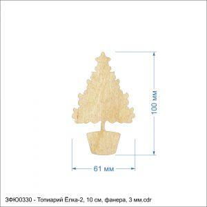 `Топиарий ''Ёлка-2, 10 см'' , фанера 3 мм
