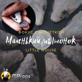 Фокус с монеткой Little Mouse (Маленький мышонок) Идея Олега Котова