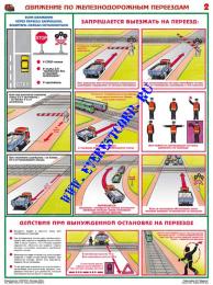 Движение по железнодорожным переездам
