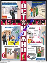 Осторожно! Терроризм