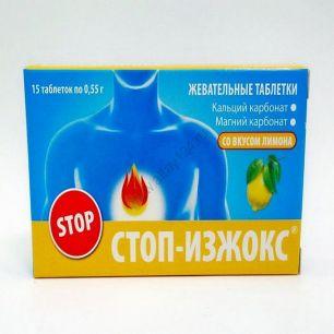 Стоп изжокс жевательные таблетки (лимон), 15 табл
