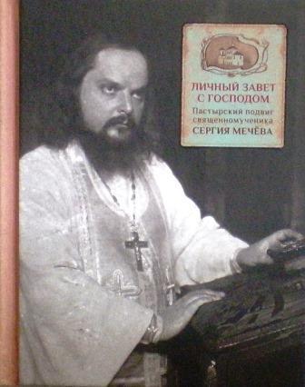 Личный завет с Господом: Пастырский подвиг свещенномученика Сергия Мечёва