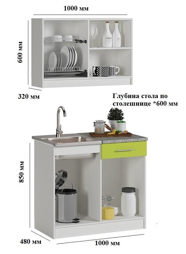 Кухонный гарнитур София Мини №1 Белый/Зеленый