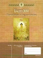 Брошюра ВетЭм - изложение способов и результатов применения