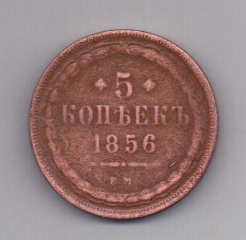 5 копеек 1856 года Редкий год