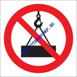 Подъем и перемещение груза запрещены