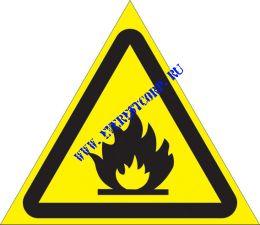 Пожароопасно. Легко-воспламеняющиеся вещества