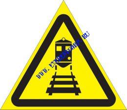 Берегись поезда