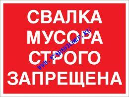 Свалка мусора строго запрещена