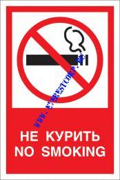 Не курить / No smoking