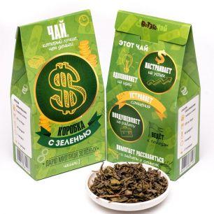 Чай Коробка с зеленью, 50 гр
