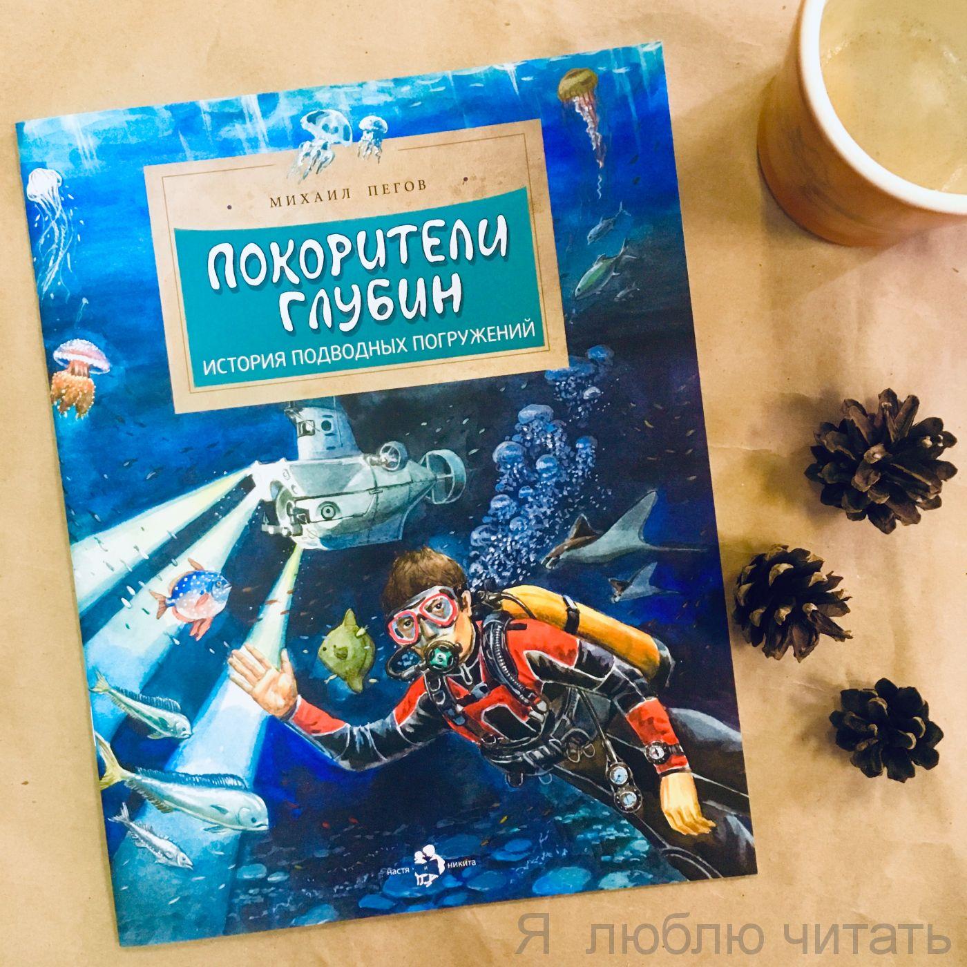 Книга «Покорители глубин. История подводных погружений»