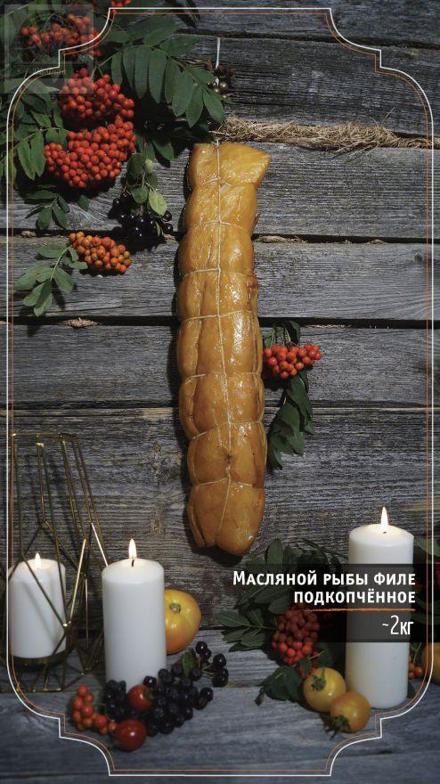 Филе американской масляной хк ПРЕМИУМ